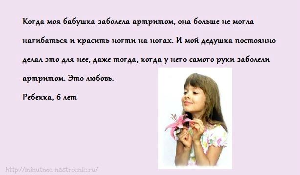 Любовь словами и глазами детей 1