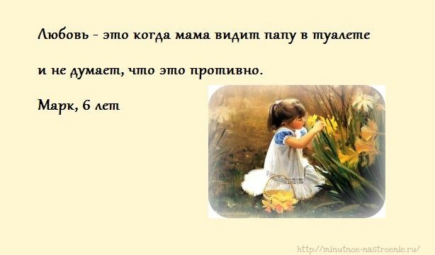 Любовь словами и глазами детей 10