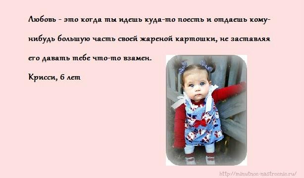 Любовь словами и глазами детей 3