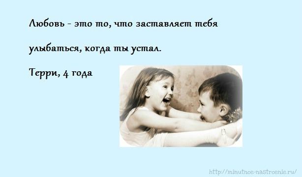Любовь словами и глазами детей 4