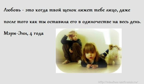 Любовь словами и глазами детей 7