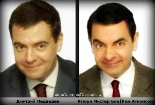 сходства знаменитостей президент дмитрий медведев и мистер бин