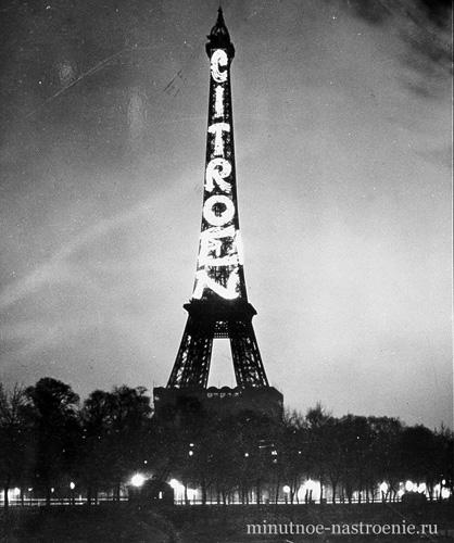 реклама ситроен на эйфелевой башне