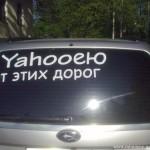 Надписи на автомобилях yahooею от этих дорог