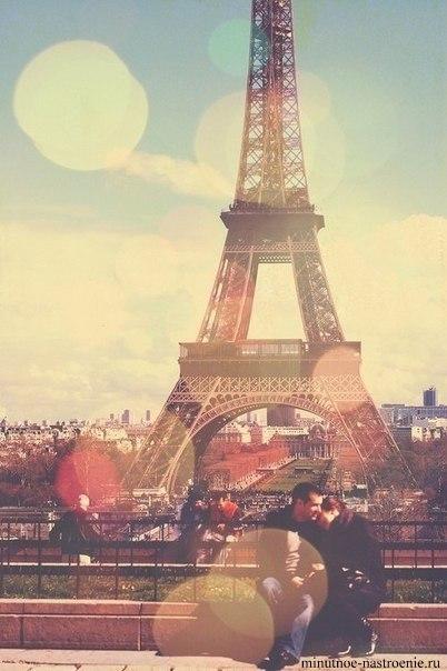 Романтика в Париже!