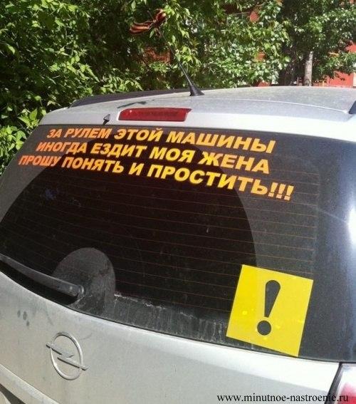 Надписи на автомобилях фото