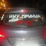 Надписи на задних стеклах автомобиля