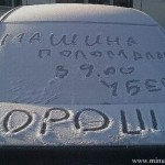 Надписи на автомобилях машина поломалась в 9.00 уберу ХОРОШО