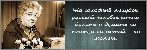 На голодный желудок русский человек ничего делать и думать не хочет, а на сытый — не может.