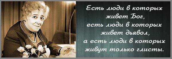 Есть люди в которых живет Бог, есть люди в которых живет дьявол, а есть люди в которых живут только глисты.
