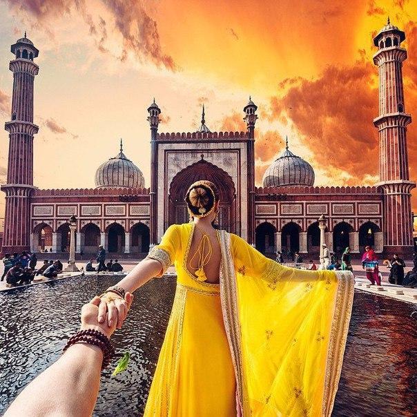 Следуй за мной. Индия